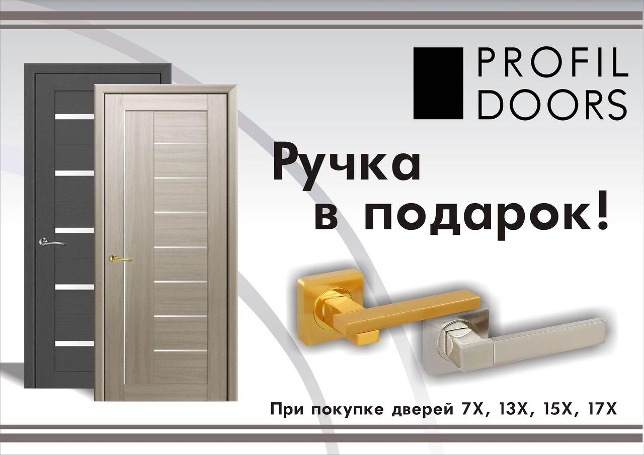 Акции и скидки на межкомнатные и входные двери, а также на
